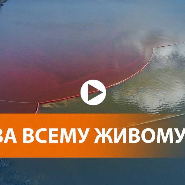 Siberia - Video disastro ambientale 29 maggio 2020